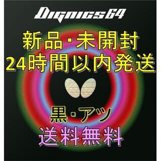 バタフライ(BUTTERFLY)の【2枚セット】ディグニクス64 黒 厚 Butterfly(卓球)