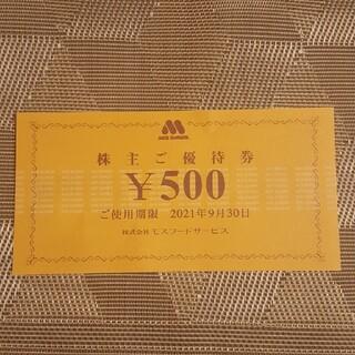 モスバーガー(モスバーガー)のモスフードサービス 優待券 500円券×1枚 ※期限今月末(フード/ドリンク券)