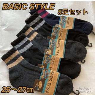 BASIC STYLE ミドル丈靴下5足セット【25-27】