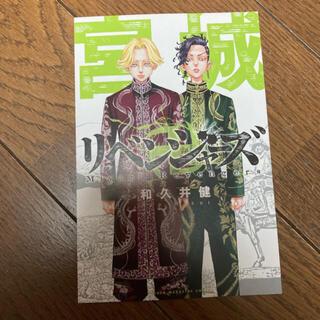 東京リベンジャーズ イラストカード イヌピー ココ