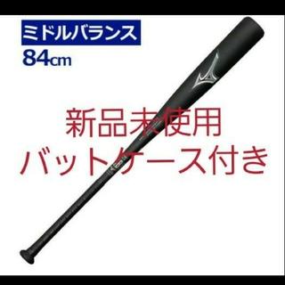 MIZUNO - 【新品】ビヨンドマックス レガシー ミドルバランス 84センチ 730グラム