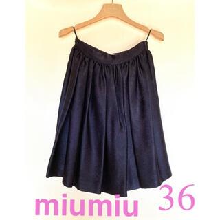 ミュウミュウ(miumiu)の「MIUMIU」ミュウミュウ 36 ネイビースカート(ひざ丈スカート)