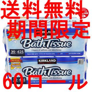 コストコ(コストコ)のコストコ トイレットペーパー 60ロール(日用品/生活雑貨)