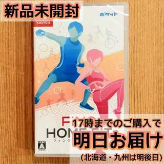 Switch フィンクホームフィット(家庭用ゲームソフト)