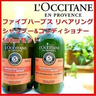 L'OCCITANE - ロクシタン ファイブハーブス リペアリングシャンプーコンディショナー 500ml