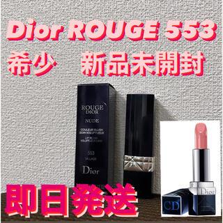 Dior - 【希少】Dior ROUGE 553番 口紅 ほんのりピンク