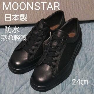 ムーンスター(MOONSTAR )の新品未使用20900円☆MOONSTAR ムーンスター 雪寒地向スニーカー(スニーカー)