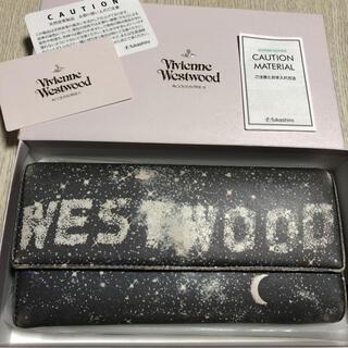Vivienne Westwood - 希少 ヴィヴィアンウエストウッド イタリア製 ミルキーウェイ 長財布