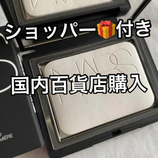 NARS - 【ショッパー付】ナーズ  セッティングパウダー プレスト 国内百貨店購入 新品