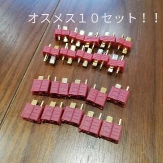 T型コネクター バッテリー 電動ガン ドローン ドリラジ ラジコン ヘリ   (ホビーラジコン)