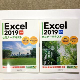 ニッケイビーピー(日経BP)のExcel 2019 セミナーテキスト 基礎・応用セット(コンピュータ/IT)