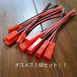 JSTコネクター BECコネクター バッテリー ラジコン ヘリ ドリラジ 電装 (ホビーラジコン)