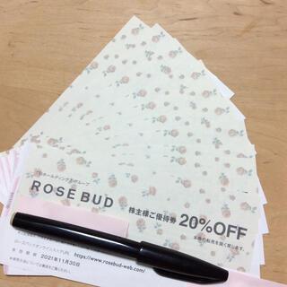 ローズバッド(ROSE BUD)のTSIホールディングス株主優待券 ローズバッド 20%OFF優待券10枚セット (ショッピング)