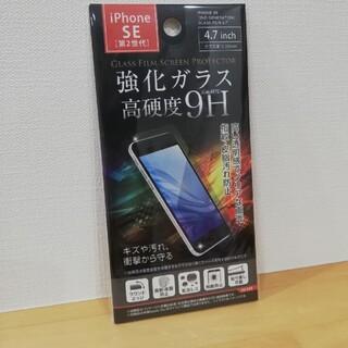 iPhone SE    保護フィルム 保護ガラスフィルム           (保護フィルム)