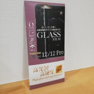 iPhone12 iPhone12Pro 保護フィルム 保護ガラスフィルム   (保護フィルム)