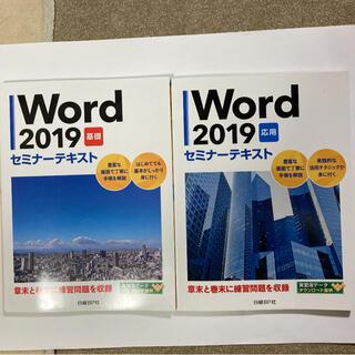 ニッケイビーピー(日経BP)のWord 2019 セミナーテキスト 基礎・応用セット(コンピュータ/IT)