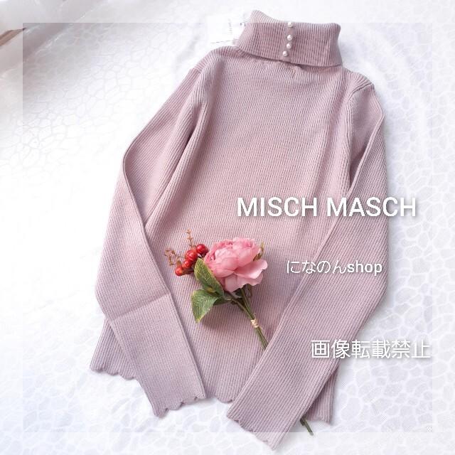 MISCH MASCH(ミッシュマッシュ)の新品未使用 ミッシュマッシュ スカラップリブタートルニット(くすみピンク) レディースのトップス(ニット/セーター)の商品写真