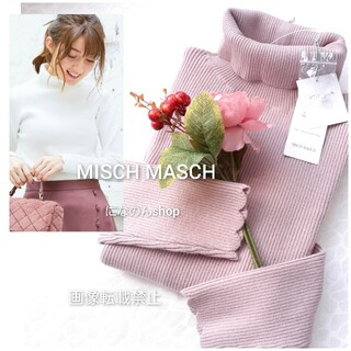 MISCH MASCH - 新品未使用 ミッシュマッシュ スカラップリブタートルニット(くすみピンク)
