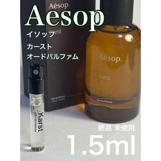 イソップ(Aesop)の[イ-k] イソップ カースト オードパルファム 1.5ml(ユニセックス)