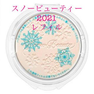 SHISEIDO (資生堂) - スノービューティー2021 レフィル【資生堂】新品