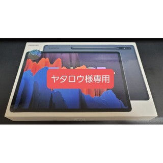 サムスン(SAMSUNG)のGalaxy Tab S7+ 8GB/256GB 純正カバー付き(おまけ多数)(タブレット)