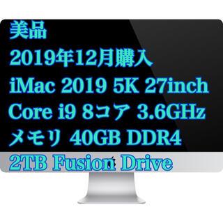 Apple - ★高性能★Apple iMac 2019 Core i9 8コア 3.6GHz