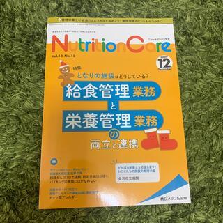 ニュートリションケア 2020年12月号(専門誌)