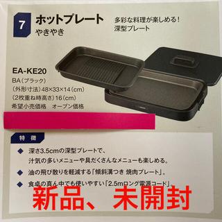 象印 - 象印☆ホットプレートやきやき◎EA-KE20