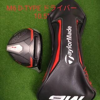 テーラーメイド(TaylorMade)のTaylorMade M6 D-TYPE ドライバー 10.5° ヘッドのみ(ゴルフ)