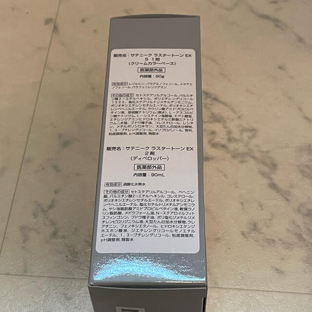 Amway(アムウェイ)の【新品・未使用】Amway(アムウェイ) サテニーク ラスタートーン EX 5 コスメ/美容のヘアケア/スタイリング(カラーリング剤)の商品写真