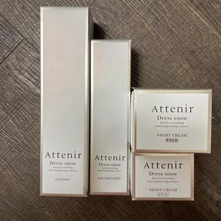 Attenir - アテニア ドレススノー スキンケア ローション 乳液 クリーム 3点セット
