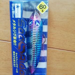 ブルーブルーシーライド60g(ルアー用品)