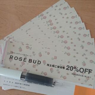 ローズバッド(ROSE BUD)のTSIホールディングス株主優待券 ローズバッド 20%OFF優待券32枚セット (ショッピング)