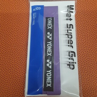 YONEX - グリップテープ ダークパープル