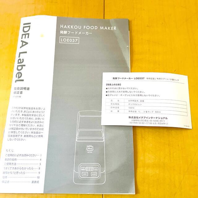 I.D.E.A international(イデアインターナショナル)のIDEA LABEL 発酵フードメーカー ベージュ  スマホ/家電/カメラの調理家電(調理機器)の商品写真