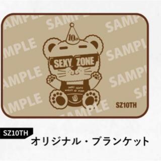 sexyzone セクベア オリジナルブランケット