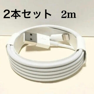 iPhone -  iPhone 充電器 ライトニングケーブル 2m 2本 送料無料