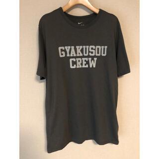 ナイキ(NIKE)のGYAKUSOU CREW ランニングシャツ(ウェア)