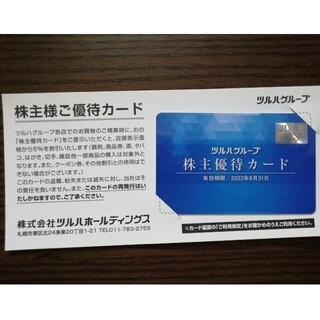 ツルハ株主優待カード1枚