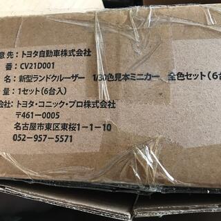 トヨタ(トヨタ)の訳あり 非売品トヨタランドクルーザーカラーサンプルミニカー保管箱(ミニカー)