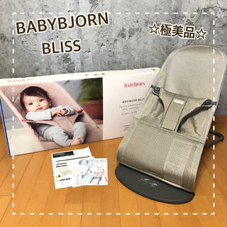 BABYBJORN - 【美品】BABYBJORN ベビービョルン バウンサー メッシュ ブリス