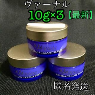 ヴァーナル(VERNAL)のヴァーナル  キハナクリーミーセラム 10g×3【新品未使用】(美容液)
