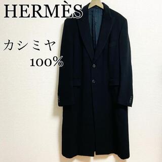エルメス(Hermes)の☆世界が変わる極上のコート☆エルメス カシミヤ100% 大きいサイズ ロング(チェスターコート)