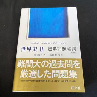オウブンシャ(旺文社)の世界史B標準問題精講 四訂版(語学/参考書)