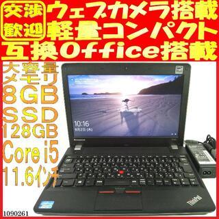 レノボ ノートパソコン本体 Edge E130 Win10 液晶綺麗