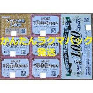 ラウンドワン 株主優待 ラクマパック配送(ボウリング場)