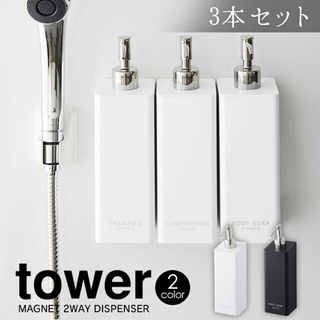 ムジルシリョウヒン(MUJI (無印良品))のマグネット2WAYディスペンサー タワー tower 山崎実業 詰替(タオル/バス用品)
