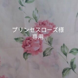 ローラアシュレイ(LAURA ASHLEY)のプリンセスローズ様専用(生地/糸)