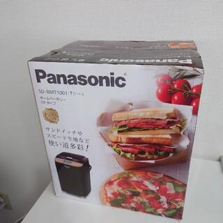 パナソニック(Panasonic)のパナソニック☆Panasonic☆ホームベーカリー☆SD-BMT1001-T(ホームベーカリー)