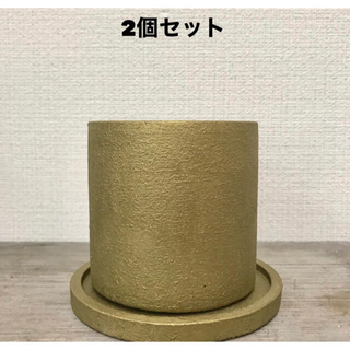 ゴールド植木鉢 2点セット 受け皿付き(プランター)